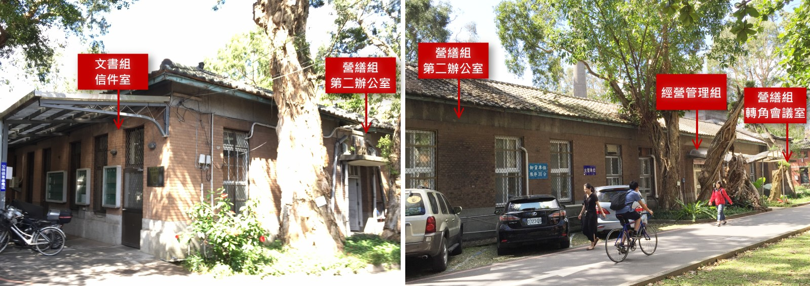 行政大樓西側平房(信件室,營繕組二辦,經營管理組)