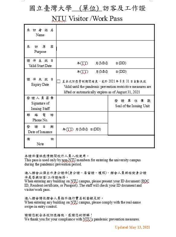 2021防疫期間臺大訪客/工作證