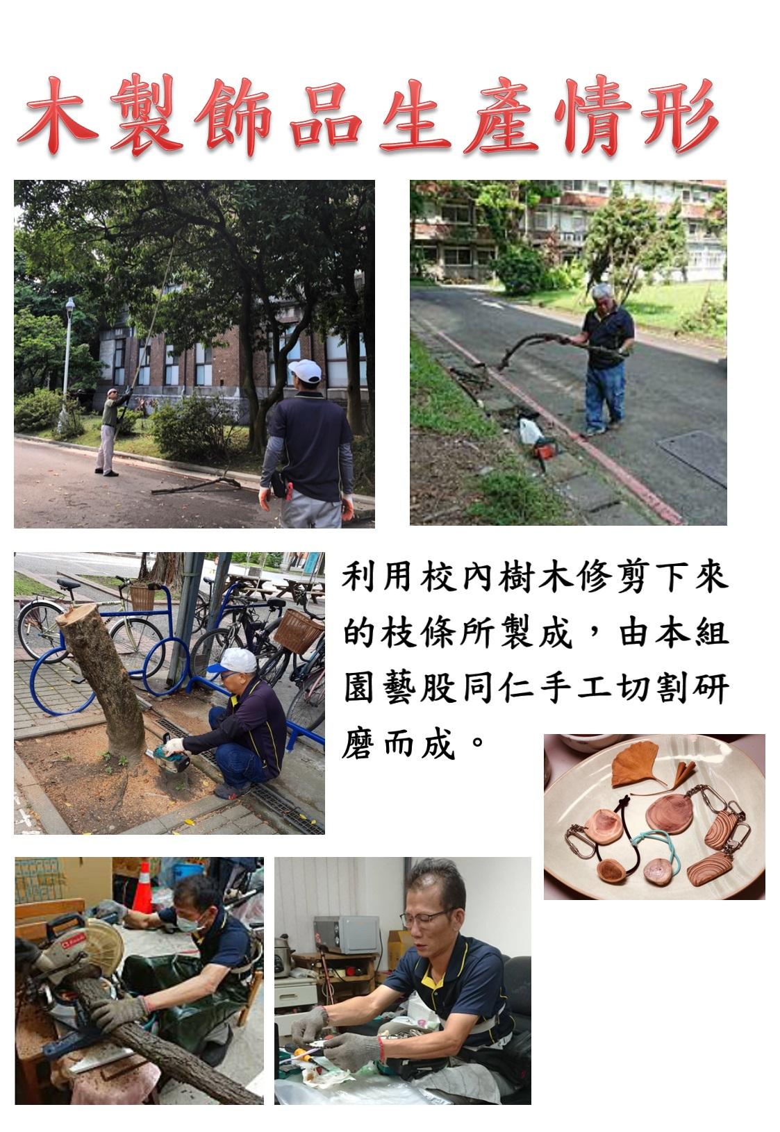 木製飾品生產介紹