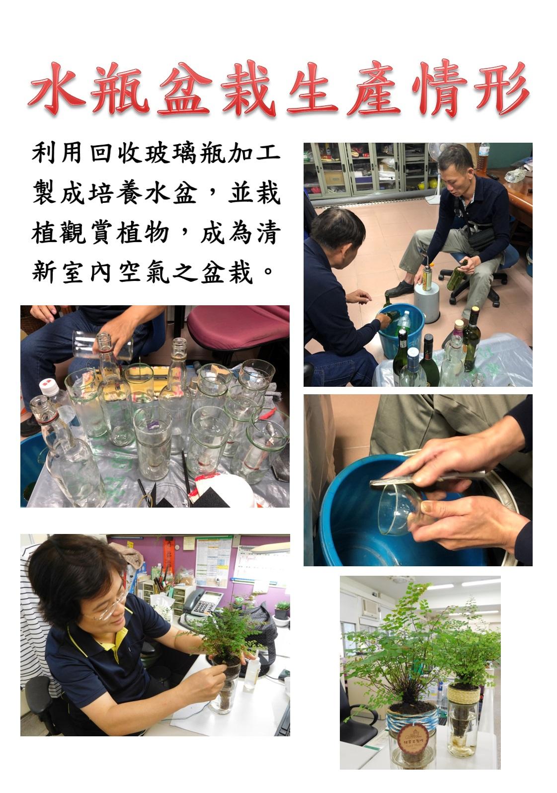 水瓶盆栽生產介紹-連玻璃杯都是事務組自己切割打磨的!!